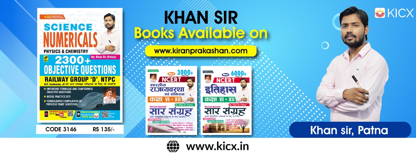 Khan Sir Books